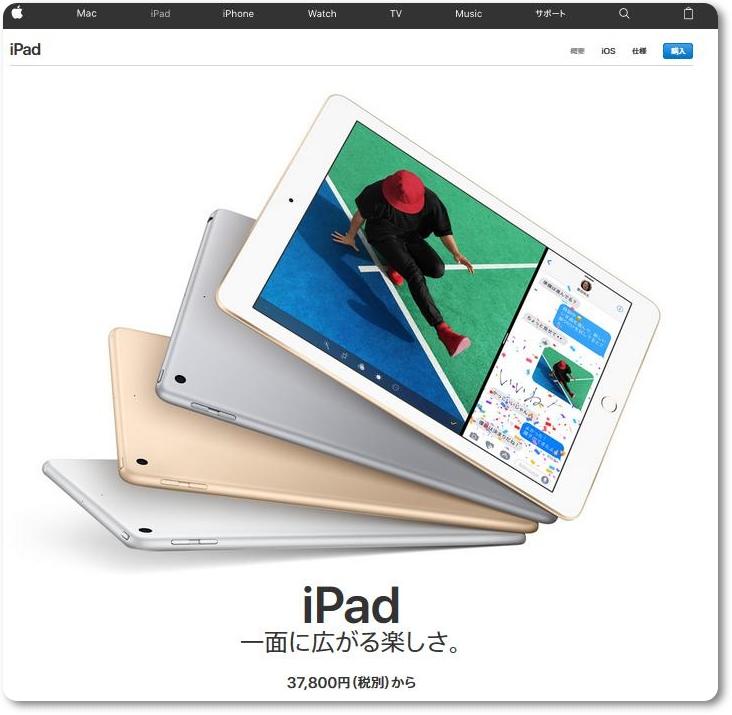 appleのショッピングローンでiPadを注文してみた結果。【オリコ24回分割 金利0%】