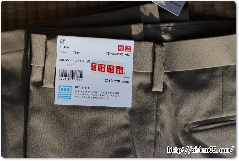 ユニクロの感動パンツを4枚買ってしまった人が評価レビューしてみる。