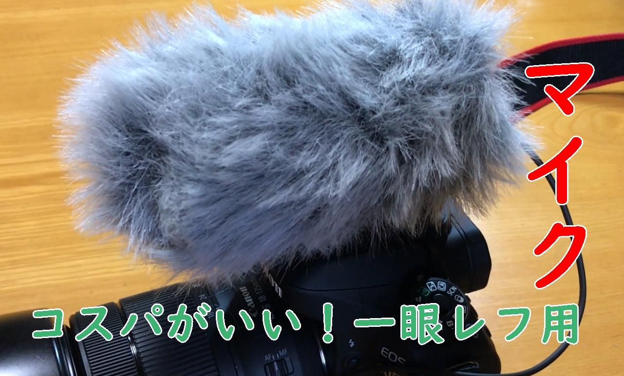 一眼レフカメラのノイズが酷いのでマイクを買ってみた。【オーディオテクニカ ステレオマイクロホン AT9945CM 】のレビュー