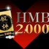 HMBサプリに期待できる効果はどんなもん?飲む意味あるの?