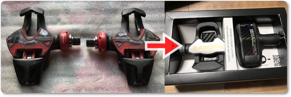 ペダルの重さでペダリングは変わるのか?LOOKとTIMEを使ってみたインプレ。