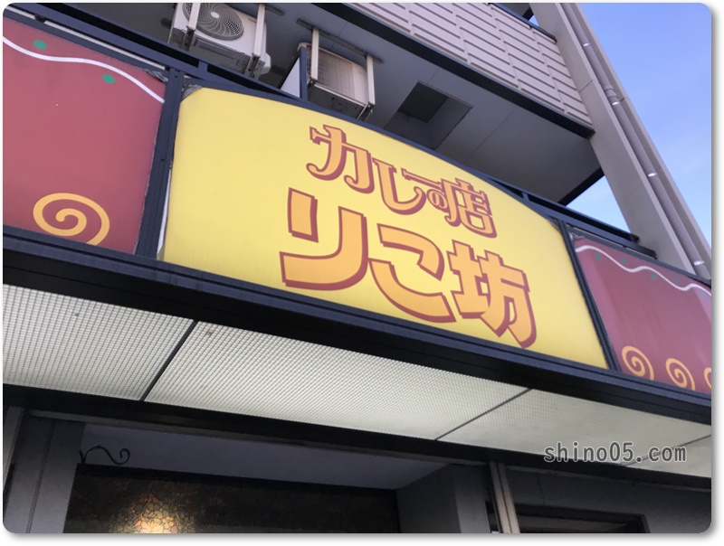 【りこ坊】東松山高坂のカレー屋さんに行ってきた。日替わりトッピングがうまい!
