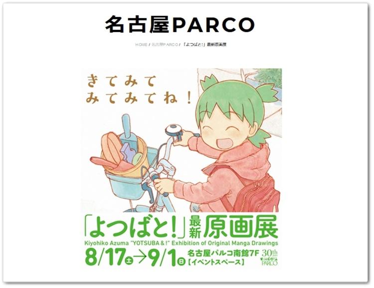 よつばと! 最新原画展が名古屋パルコで開催! お土産ダンボー・限定グッズも盛りだくさん!