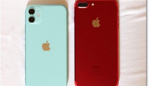【iPhone11vs7Plus レビュー比較】買い替える価値はあるの?実際に購入してわかったこと。