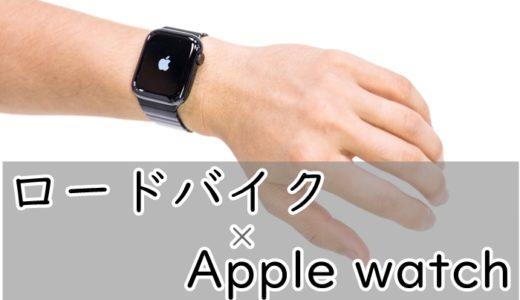 【Apple watch×サイクリング】サイコンとして使えるの? 心拍数や地図など徹底レビュー。