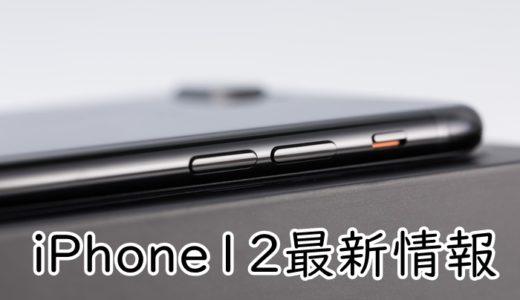 iPhone12の最新リーク情報をまとめ。価格や発売日、スペックなど【2020年3月版】