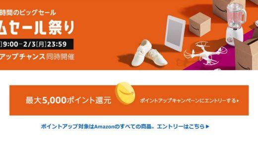 【6/6~6/8】Amazon 夏先取りSALEで商品を最大実質21%割引で買う方法とは!?