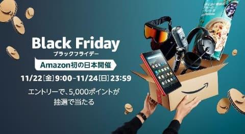 【11/22~11/24】Amazonブラックフライデー2019で商品を最大実質25%割引で買う方法とは!?