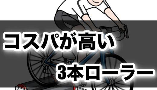 【安い!】コスパ抜群のおすすめ3本ローラーはこれだ!! 効果や乗り方なども解説!
