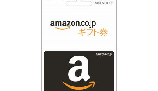 【還元率20%以上】Amazonギフトの初回チャージで1,000円分のポイントをゲットする方法とは!?