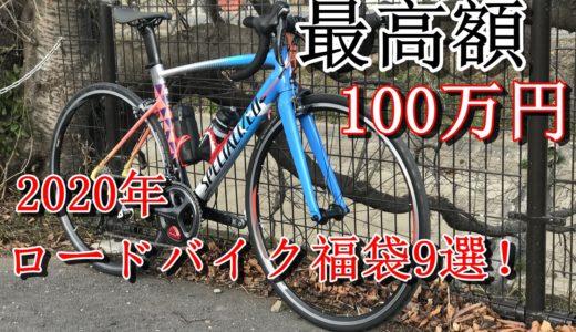 【2020年】おすすめのロードバイク福袋9店舗!【お得な福袋を買いたい】