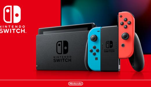 【2020年12月】新品switch/switch lighを格安でゲットする方法とは!?【徹底価格調査】