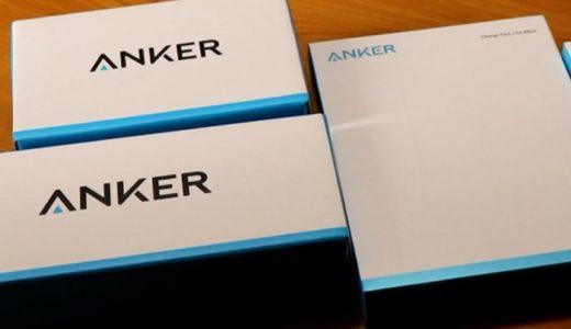 Anker(アンカー)のモバイルバッテリーを格安で買うための4つの方法!