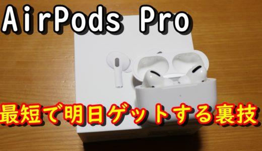 AirPods Proの在庫ないけど実は明日手に入れる裏技があるって知ってました?