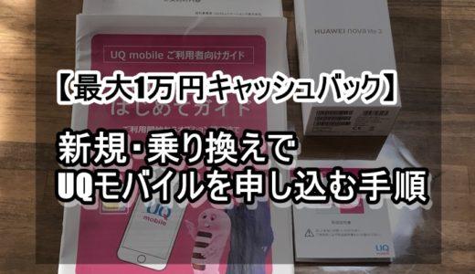 【最大1万円キャッシュバック】新規・乗り換えでUQモバイルを申し込む手順を画像付きで紹介!【ドコモ・au・ソフトバンク】