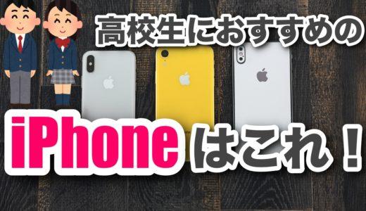 【2020年3月】高校生に今おすすめなiPhoneはこれだ!