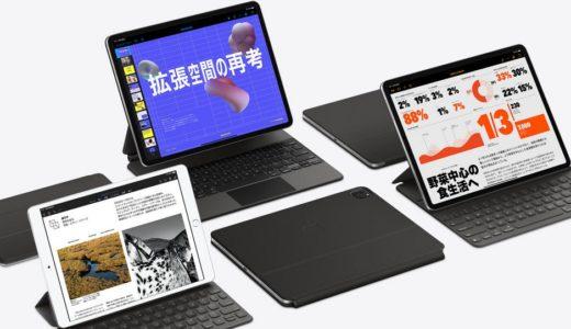 新型iPad Pro・MacBookAirなどAppleが新製品をしれっと発表!【旧モデルと比較】
