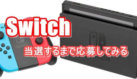 【奮闘記】Switchを当たるまで抽選に応募してみる【ゲット済】