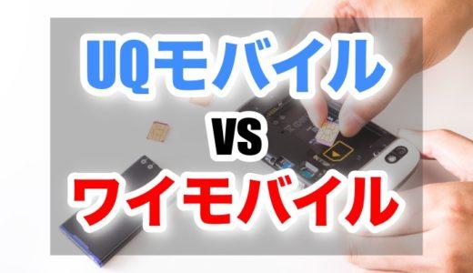 【実は損】UQモバイルとワイモバイルの違いとは? それぞれおすすめなのはこんな人!