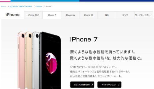 UQモバイル・ワイモバイルと一緒に買うのがおすすめのiPhoneはこれ。