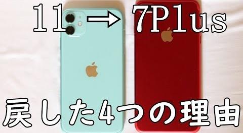 【失敗談】ボクがiPhone11からiPhone7Plusに戻した5つの理由。【買わなほうがいい人の特徴】