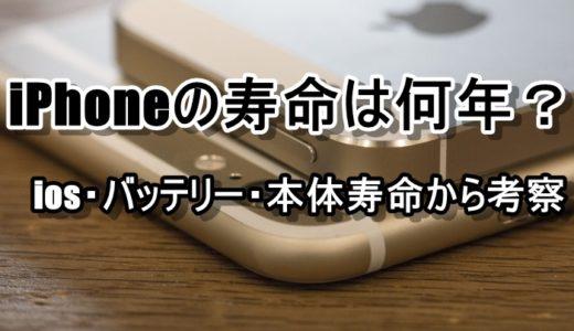iPhoneの寿命は最大4年?ios・バッテリー・本体寿命から考察