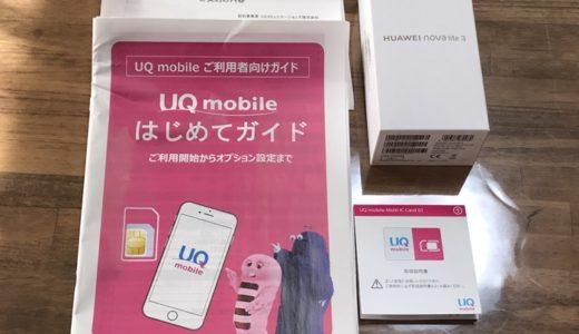 【初心者向け】UQモバイル 新規契約・MNP乗り換え+新しいスマホを買う手順!