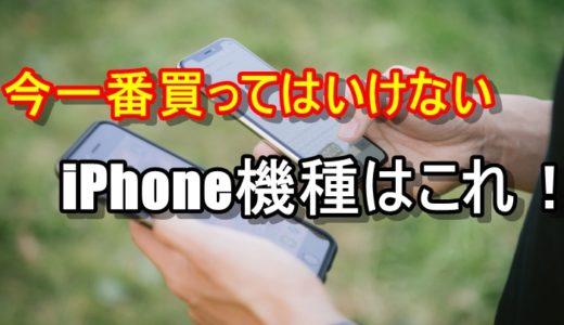 【2021年2月】一番買ってはいけないiPhone機種はこれ!今買うならどれがおすすめ?
