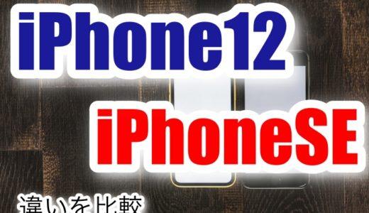 iPhone12/12miniとiPhoneSE(第2世代)の違いを比較!買うならどっちがおすすめ?