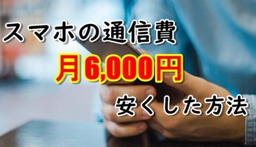 【完全版】iPhone(スマホ)の通信費・通話料を月6,000円安くした方法。【au乗り換え】