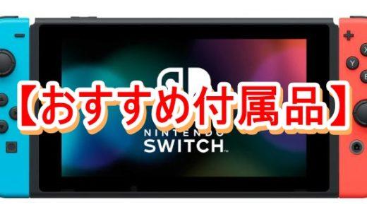 Switchと一緒に買っておくといいもの【おすすめ付属品】