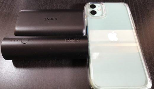【失敗談】iPhoneと一緒にポケットに入れて持ち歩けるおすすめ軽量モバイルバッテリーはこれ!