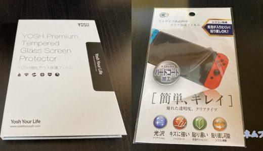 【Switchライト】ダイソー100円フィルムvs1,000円ブルーライトカットガラスフィルムを使い比べてみた。