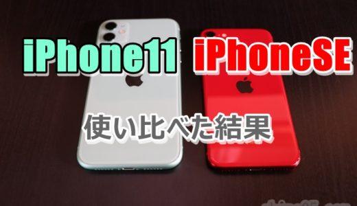 iPhoneSE(第2世代)・iPhone11の違いを比較【使い比べレビュー】