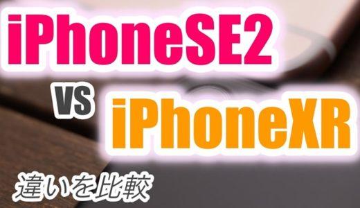 iPhone(第2世代)vsiPhoneXR違いを比較。買うならどっちがおすすめ?
