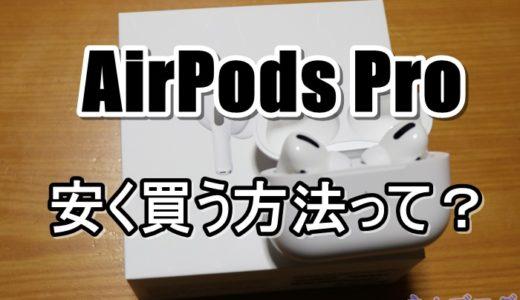 【最大2,903円お得】AirPods Pro/AirPods2を安く買う方法!どこで買うのが一番お得?