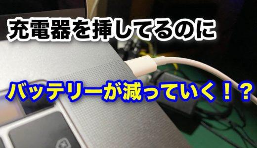 MacBook Proに充電器を挿してるのにバッテリーが減る現象を治した方法【リフレッシュ/SMCリセット】