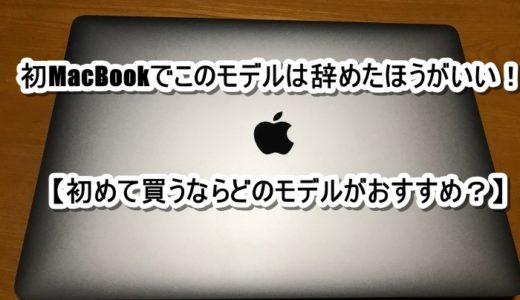 初MacBookでこれだけは買うな!【初めて買うならこれがおすすめ】