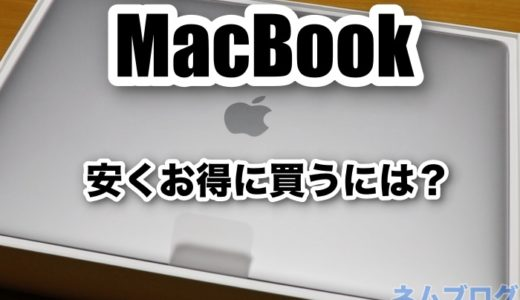 MacBook/Air/Proを安く買う方法はこれだ!【どこで買うのがお得?】