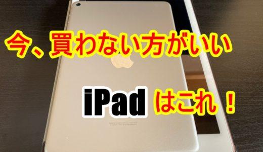 【2021年5月】今iPadを買うならどれのモデルがおすすめ?