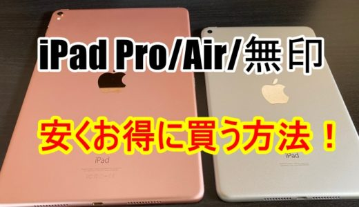 【3,000円以上お得】iPad mini/iPad Air/iPad Proを安く買う方法はこれだ!【完全版】