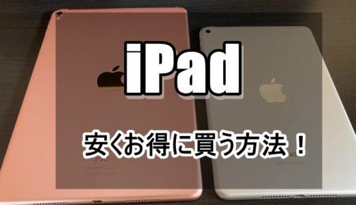 【最大1万円お得】iPad mini/iPad Air4/iPad Proを安く買う方法はこれだ!【完全版】