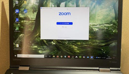 【レノボ Thinkpad】カメラがフリーズしてしまう現象を治す方法【zoom・Skype】