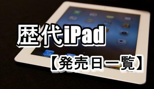 歴代iPad/iPad mini/iPad Air/iPad Pro【発売日一覧】