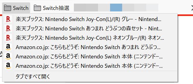 Switch 楽天 入荷 時間 ブックス
