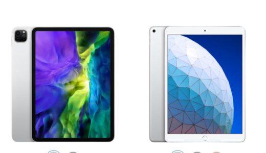 iPad Pro11(第2世代)とAir(第3世代)ならiPad Airがおすすめな理由!【違いを比較】