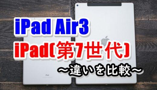 iPad Air3とiPad(第7世代)買うならどっち?【違いを比較】