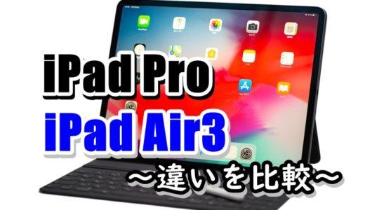 【iPad Pro11(第2世代)とAir(第3世代)】iPad Air3をおすすめする理由!【違いを比較】