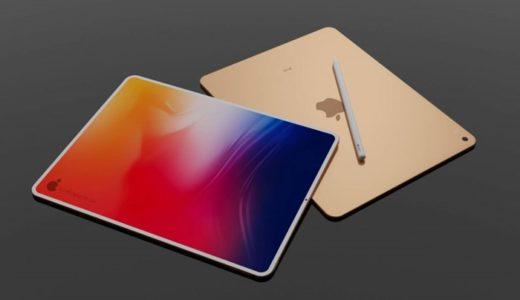 【新型iPad Air4】発売日・ディスプレイ・予約開始日・価格・CPUなど!【最新情報】