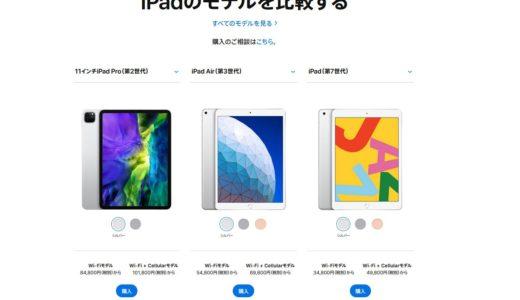 歴代iPad 無印/mini/Air/Pro【発売日一覧】